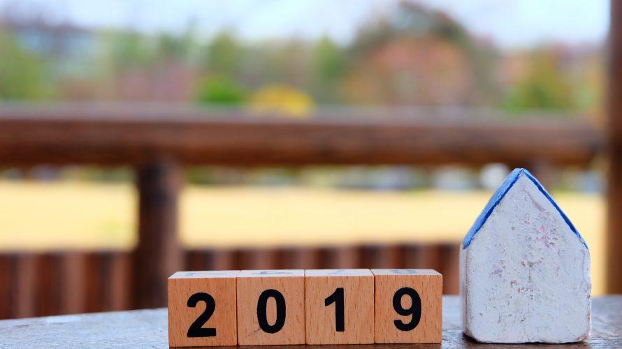 2019.12.14開催セミナー「風水!来年の開運秘訣はコレ」