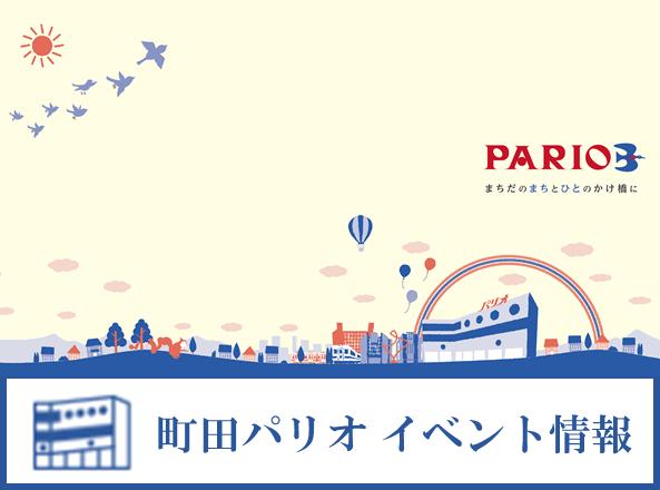 町田パリオイベント情報